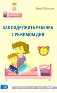 Как подружить ребенка с режимом дня